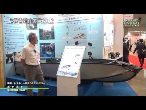 捜索・レスキュー用折りたたみ式ボート ポータ・ボート - 岡田商事株式会社