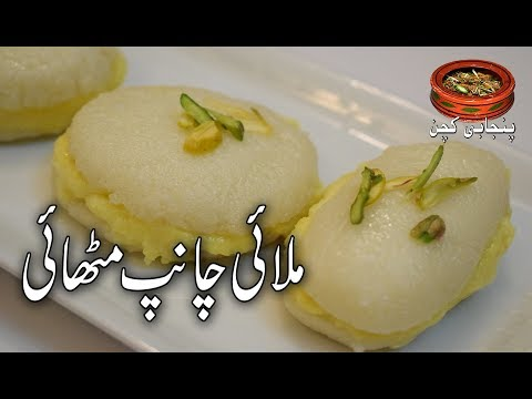 Malai Chanp Methai ملائی چانپ مٹھائی Mazedaar Sweet, Best Tasty Recipe (Punjabi Kitchen)