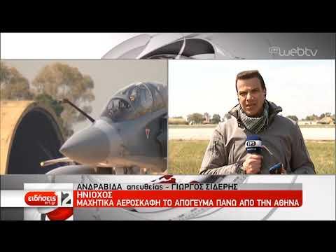 «Ηνίοχος 2019»: Μαχητικά αεροσκάφη το απόγευμα πάνω από την Αθήνα |4/4/2019 | ΕΡΤ