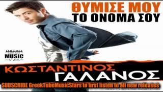 Konstantinos Galanos - Thimise Mou To Onoma Sou music video