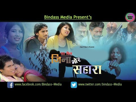 Video Jina Mor Sahara   Superhit Tharu Full  Movie 2017   Moon,Sarita,Sandhiya,Mukesh, HD download in MP3, 3GP, MP4, WEBM, AVI, FLV January 2017
