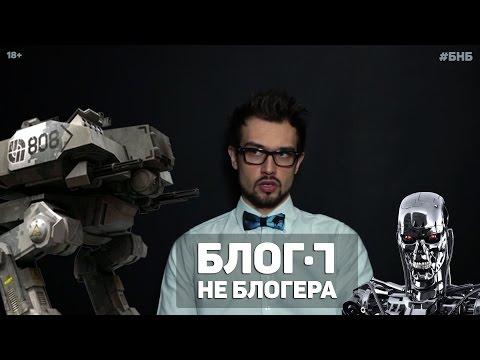 БНБ 2.1 [СЛИШКОМ УМНЫЕ РОБОТЫ] (18+) - DomaVideo.Ru