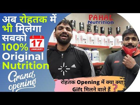 अब रोहतक में भी मिलेगा सबको 100% Original Nutrition By Pahal Nutrition