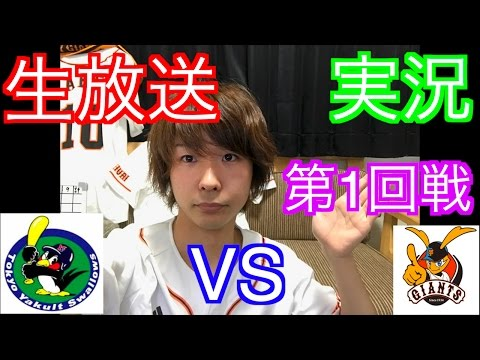 「生放送」巨人VS,ヤクルト 第1回戦実況(常時スコア表示)