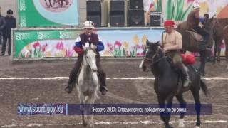 ФИНАЛ: свыше 90 кг. Кумуш Кыдыралиев (Таласская область) – Нуркан Мамбеталиев (Таласская область)