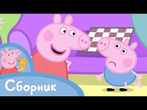 Свинка Пеппа - 2 сезон 1-13 серия (видео)