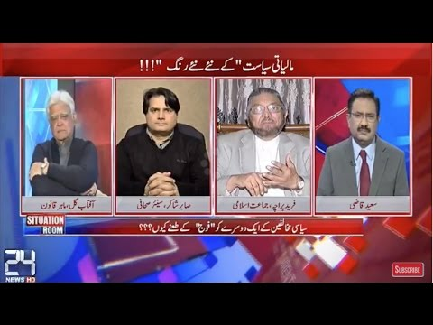 Situation Room | 28 January 2017 | 24 News HD