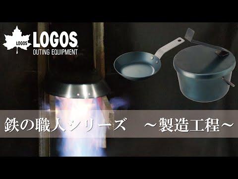 鉄の職人シリーズ~製造工程~