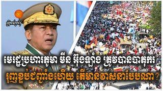 Khmer News - មេរដ្ឋប្រហារភូ..