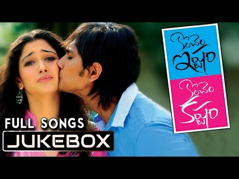 Konchem Ishtam Konchem Kashtam Telugu Movie Full Songs  || Jukebox  || Siddharth, Tamanna,