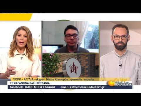 Πώς βιώνουν το απαγορευτικό που επιβλήθηκε οι Έλληνες φοιτητές στη Με. Βρετανία | 06/11/2020 | ΕΡΤ