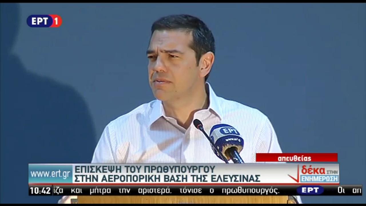 Ομιλία του Πρωθυπουργού στην αεροπορική βάση πυρόσβεσης της Ελευσίνας