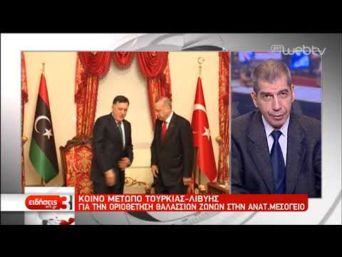 Υπ. Εξωτερικών για τουρκικούς ισχυρισμούς | 28/11/19 | ΕΡΤ