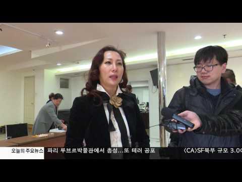 김민선 뉴욕한인회장 연임 2.3.17 KBS America News