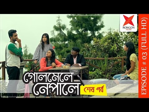 Download Golmele Nepale | গোলমেলে নেপালে  | Episode 03 | Jovan | Safa | Sporshia | Shamim | Bangla Drama hd file 3gp hd mp4 download videos