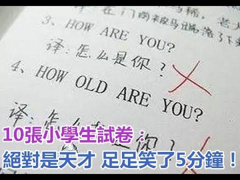 10張小學生試卷:絕對是天才 足足笑了5分鐘!