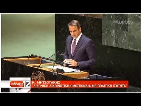 Απολογισμός των επαφών Μητσοτάκη: Αυστηρό μήνυμα στην Τουρκία | 28/09/2019 | ΕΡΤ