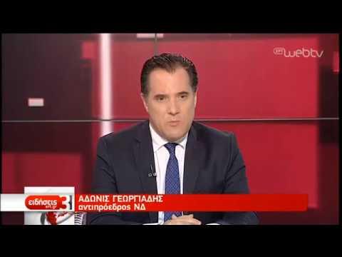 Αντιπαράθεση κυβέρνησης-ΣΥΡΙΖΑ για το μεταναστευτικό | 11/01/2020 | ΕΡΤ