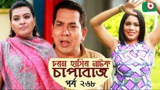 Download Video বাংলা কমেডি নাটক - Chapabaj | EP - 268 | ATM Samsuzzaman, Hasan Jahangir, Joy, Eshana, Any MP3 3GP MP4