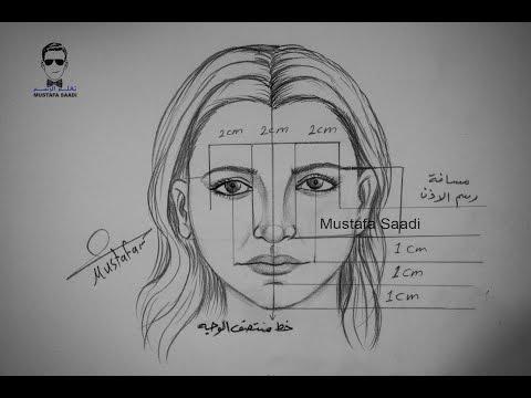 نسب الوجه تعلم رسم الوجه خطوة بخطوة للمبتدئين