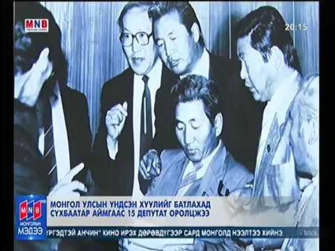 Монгол Улсын Үндсэн хуулийг батлахад Сүхбаатар аймгаас 12 депутат оролцжээ