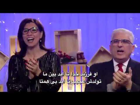 کلیسای هفت جمعه ۱۳ دیماه ۹۸ شمسی با موعظه دکتر هرمز با موضوع: تبدیل ایران تبدیل خود