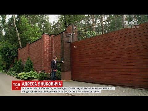 Віктор Янукович проживає під Москвою по сусідству з Йосипом Кобзоном (видео)