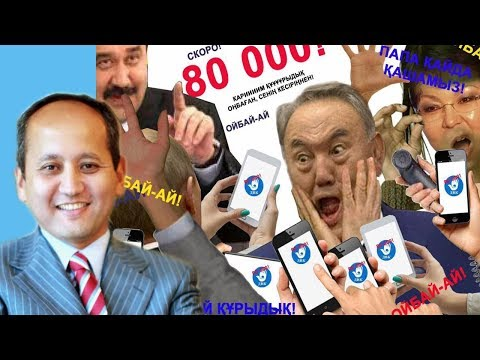 Назарбаев не на шутку испугался Мухтара Аблязова и запретил ДВК