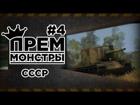 WoT Прем монстры №4: СССР. Оружие победы. via MMORPG.su