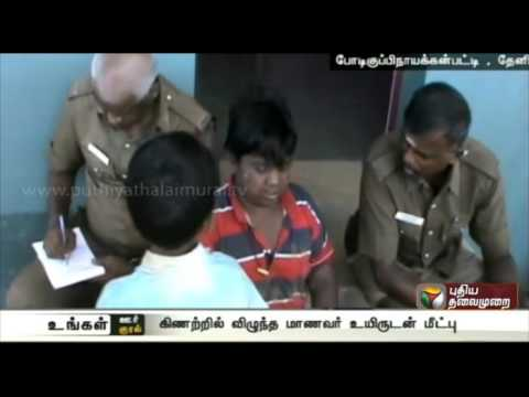Rescue-Student-From-Steen-In-Theni-06-03-2016