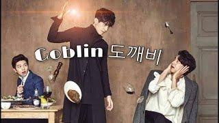 Download Video [ENGSUB] [도깨비]GOBLIN FUNNY MOMENTS | HUMOR | MP3 3GP MP4