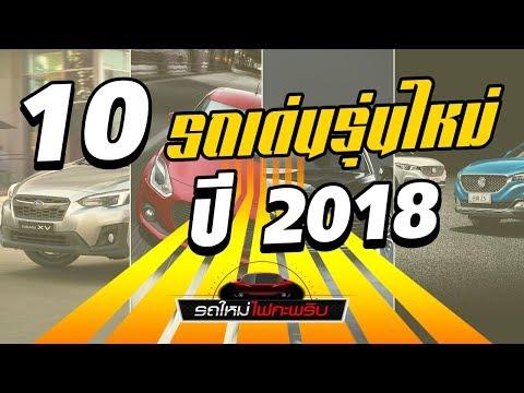 10 รถใหม่ ที่จะเปิดตัวในไทยปี 2018