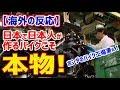 「日本で日本人が作るバイクこそ本物」「ワオ、アメージング!」ホンダのバイク工場を見た海外の反応【海外の反応】【日本人も知らない真のニッポン】