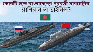 Video ржмрж╛ржВрж▓рж╛ржжрзЗрж╢ ржирзЗржнрзАрж░ ржкрж░ржмрж░рзНрждрзА рзм-рзнржЯрж┐ рж╕рж╛ржмржорзЗрж░рж┐ржи ржХрзЛржи ржжрзЗрж╢ ржерзЗржХрзЗ ржХрж┐ржиржЫрзЗред Next Submarine Of Bangladesh Navy MP3, 3GP, MP4, WEBM, AVI, FLV Januari 2019
