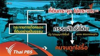 วาระประเทศไทย - สถานการณ์ไล่รื้อชุมชนแออัด