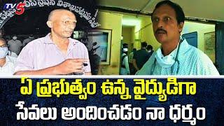 ఏ ప్రభుత్వం ఉన్న వైద్యుడిగా సేవలు అందించడం నా ధర్మం Dr Sudhakar
