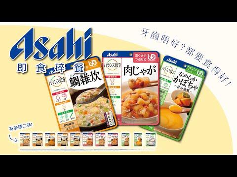 【日本Asahi 即食碎餐】咀嚼困難都可以有口福,即開即食味道好!