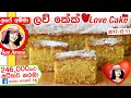 ✔ ලව් කේක් Sri Lankan Love Cake Recipe (ɪ) (English Sub) by Apé Amma