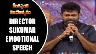 Video Director Sukumar Emootional Speech About MM Keeravani Son @Rangasthalam SuccessMeet MP3, 3GP, MP4, WEBM, AVI, FLV April 2018