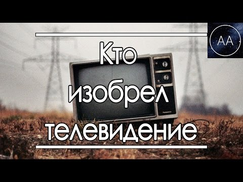 Кто изобрел телевидение | Алл Абоат