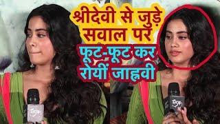 Video Dhadak Trailer Launch पर Janhvi Kapoor से पूछा गया Sridevi से जुड़ा सवाल, रो पड़ी MP3, 3GP, MP4, WEBM, AVI, FLV Juli 2018