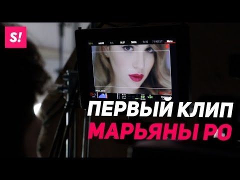 МАРЬЯНА РО - МЕГА-ЗВЕЗДА (feat FATCAT) | БЭКСТЕЙДЖ (видео)