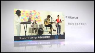 BROOKLYN COLLEGE TV COMMERCIAL - CANTONESE
