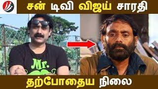 Video சன் டிவி விஜய் சாரதி தற்போதைய நிலை | Tamil Cinema | Kollywood News | Cinema Seithigal MP3, 3GP, MP4, WEBM, AVI, FLV April 2018