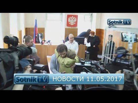 ИНФОРМАЦИОННЫЙ ВЫПУСК 11.05.2017