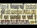 Top 3 Websites to download HD movies in out of release date