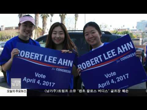 한인사회 소식 3.13.17 KBS America News