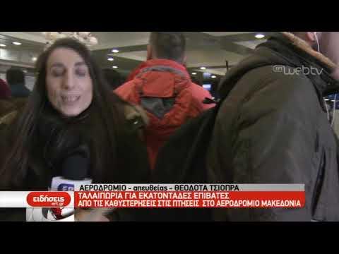 Ταλαιπωρία στους επιβάτες από τις καθυστερήσεις στο αεροδρόμιο Μακεδονία | 05/01/2019 | ΕΡΤ