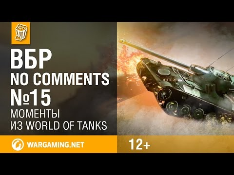 ВБР: No Comments #15. Смешные моменты World of Tanks