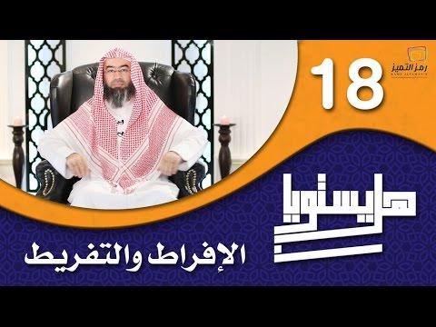 الحلقة الثامنة عشر الإفراط والتفريط للشيخ نبيل العوضي